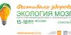 2-Й Международный Медицинский Конгресс И Интерактивная Выставка «Экология Мозга»