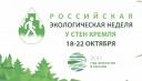 Российская экологическая неделя 2017
